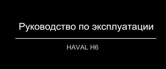 rukovodstvo_h6.JPG