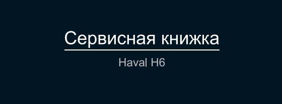servisnaya_knijka_h6.JPG